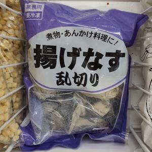 ナス 揚げ 業務 スーパー