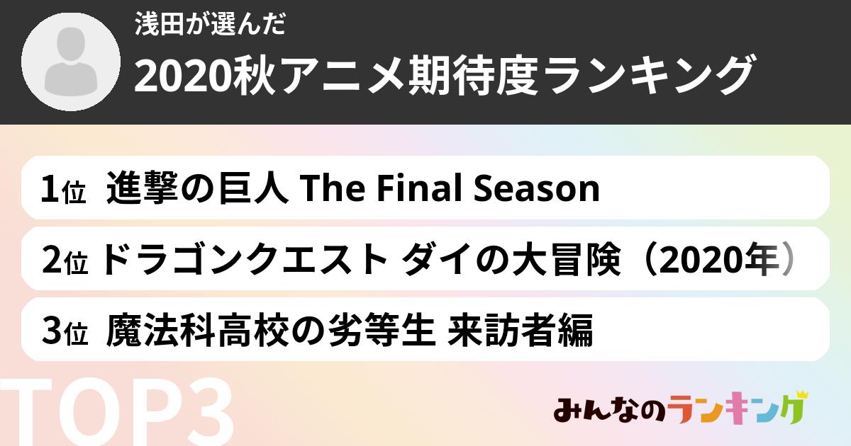アニメ 2020 ランキング 秋 今期何見てる?2020秋アニメ人気ランキング