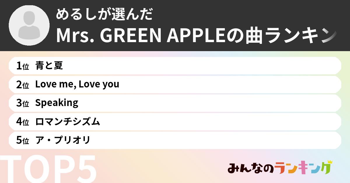 グリーン アップル 歌詞 ミセス ロマンチシズム