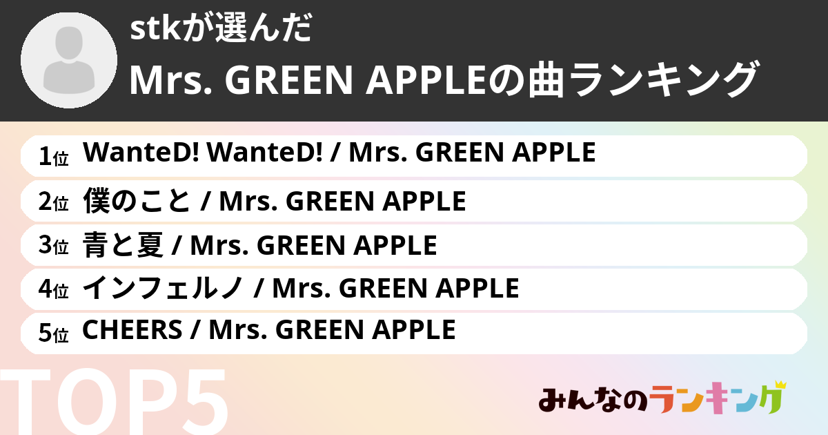 ミセス グリーン アップル ランキング