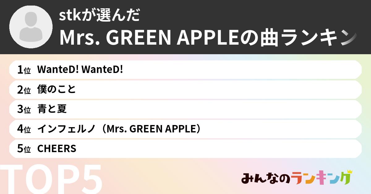 夏 歌詞 ミセス と アップル グリーン 青